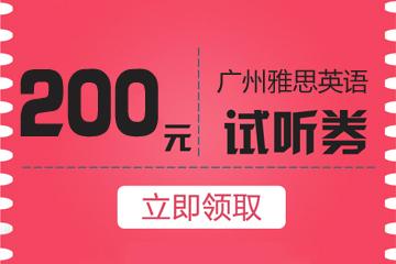 广州雅思培训价值200体验券