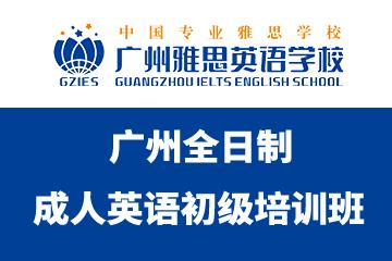 广州雅思英语学校广州全日制成人英语初级培训班图片