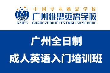 广州雅思英语学校广州全日制成人英语入门培训班图片