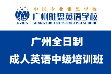 广州雅思英语学校广州全日制成人英语中级培训班图片