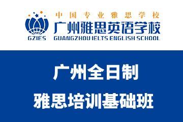 广州雅思英语学校广州全日制雅思培训基础班图片