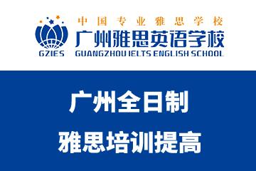 广州雅思英语学校广州全日制雅思培训提高班图片