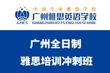 广州雅思英语学校广州全日制雅思培训冲刺班图片