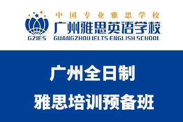 广州雅思英语学校广州全日制雅思培训预备班图片