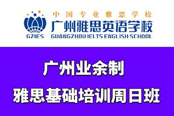 广州雅思英语学校广州业余制雅思基础培训周日班图片