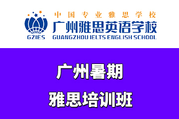 广州雅思英语学校广州暑期雅思培训班图片