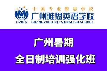 广州雅思英语学校广州暑期全日制培训强化班图片