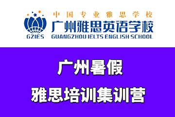 广州雅思英语学校广州暑假雅思培训集训营图片