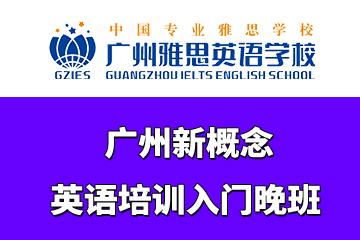 广州雅思英语学校广州新概念英语培训入门晚班图片