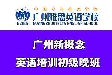 广州雅思英语学校广州新概念英语培训初级晚班图片