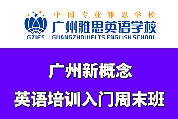 广州雅思英语学校广州新概念英语培训入门周末班图片