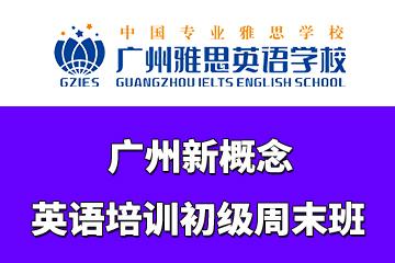 广州雅思英语学校广州新概念英语培训初级周末班图片