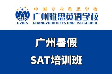 广州雅思英语学校广州暑假SAT培训班图片