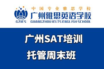 广州雅思英语学校广州SAT培训托管周末班图片