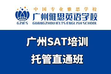 广州雅思英语学校广州SAT培训托管直通班图片