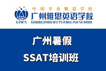 广州雅思英语学校广州暑假SSAT培训班图片