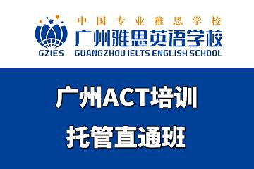 广州雅思英语学校广州SSAT培训托管直通班图片