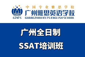 广州雅思英语学校广州全日制SSAT培训班图片