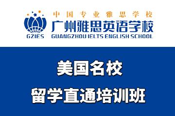 广州雅思英语学校美国名校留学直通培训班图片