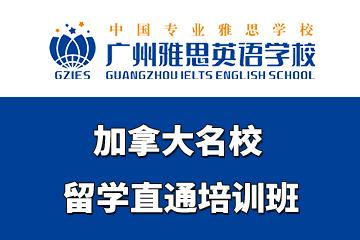广州雅思英语学校加拿大名校留学直通培训班图片
