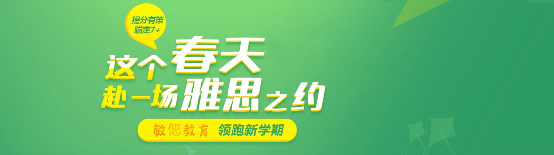 上海敏偲教育