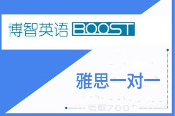 上海博智教育上海博雅思一对一培训图片