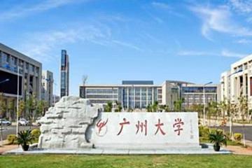 广州北区教育广州大学图片图片