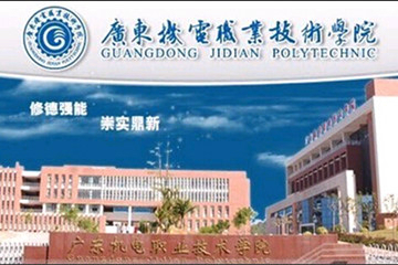 广州北区教育广东机电职业技术学院图片图片
