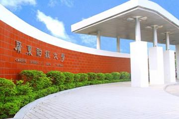 广州北区教育广东财经大学图片图片