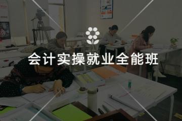 上海俐享會計教育上海俐享會計實操就業全能培訓班圖片