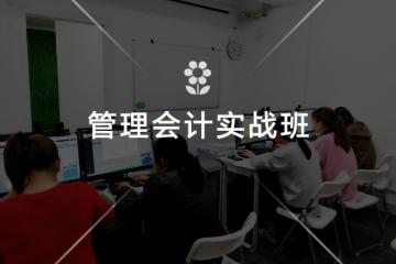 上海俐享會計教育上海俐享管理會計實戰培訓班圖片