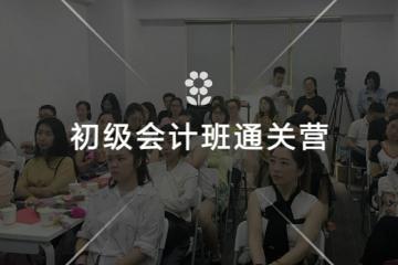 上海俐享會計教育上海俐享初級會計培訓班圖片