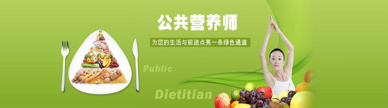 深圳樂活島營養學院