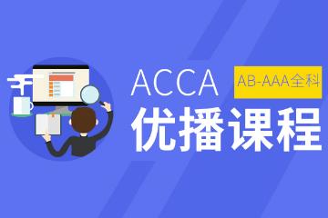蚌埠ZBG教育蚌埠中博ACCA优播网络凯发k8App图片