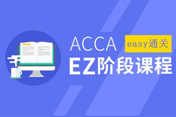 蚌埠ZBG教育蚌埠中博ACCA EZ凯发k8App图片