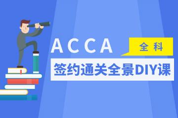 蚌埠ZBG教育蚌埠中博ACCA双全景自选凯发k8App图片