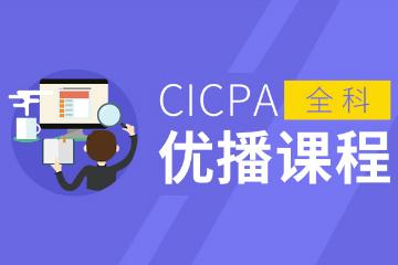 蚌埠ZBG教育蚌埠中博CICPA優播課程圖片