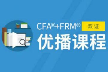 蚌埠ZBG教育蚌埠中博CFA?+FRM?雙證優播課程圖片