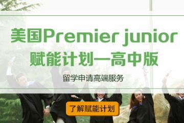 深圳啟德留學美國高中留學申請方案圖片