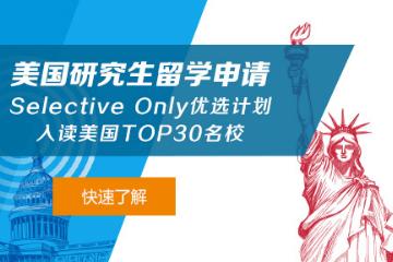 深圳啟德留學美國碩士留學申請方案圖片