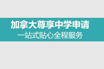 北京啟德留學北京啟德加拿大高中留學申請方案圖片