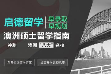北京啟德留學北京啟德澳大利亞碩士留學申請方案圖片