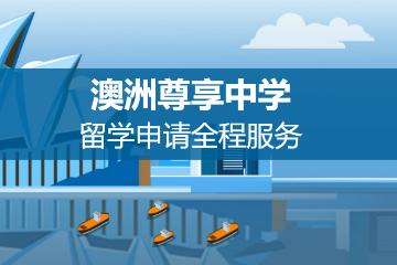北京啟德留學北京啟德澳大利亞高中留學申請方案圖片
