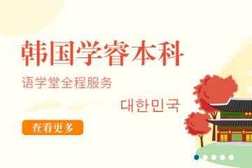 北京啟德留學北京啟德韓國本科留學申請方案圖片