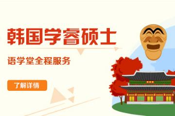 北京啟德留學北京啟德韓國碩士留學申請方案圖片