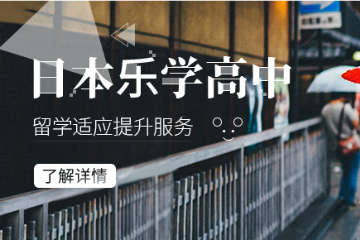 北京啟德留學北京啟德日本高中留學申請方案圖片