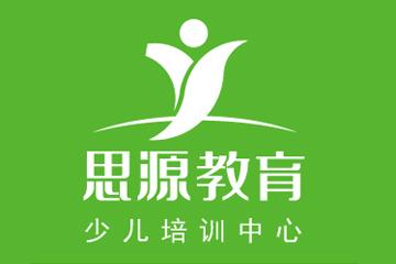 上海思源教育上海思源小學全科輔導培訓課程圖片