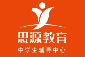 上海思源教育上海思源中學生輔導課程圖片