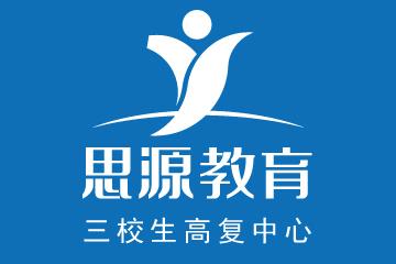 上海思源三校生高复培训