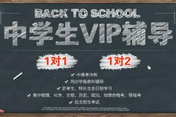 上海思源教育上海思源vip 課程服務培訓圖片